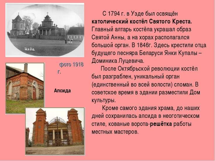 С 1794 г. в Узде был освящён католический костёл Святого Креста. Главный алта...