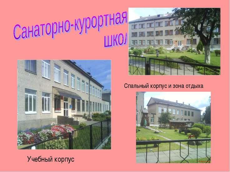 Учебный корпус Спальный корпус и зона отдыха