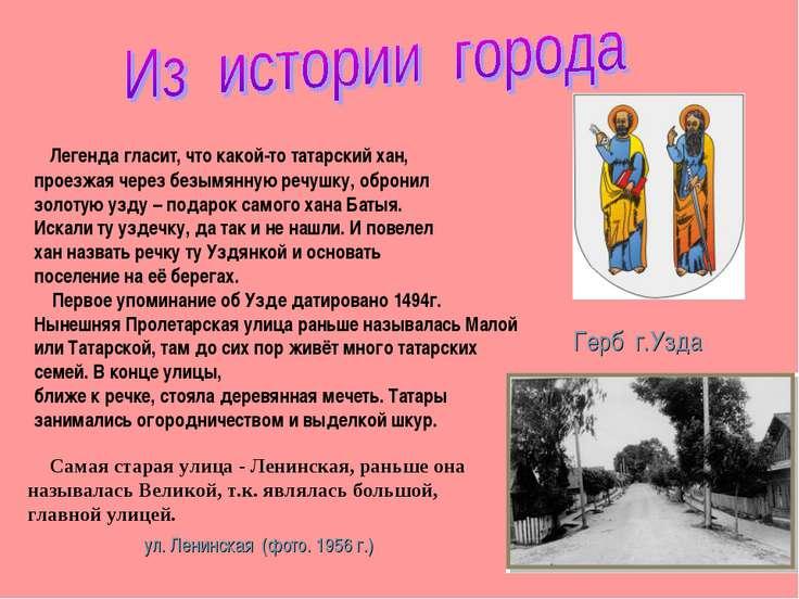 Легенда гласит, что какой-то татарский хан, проезжая через безымянную речушку...