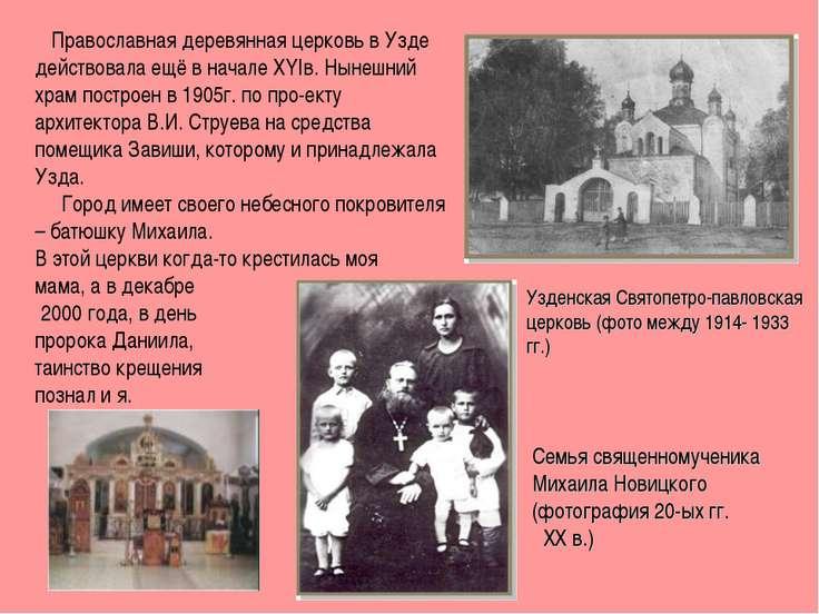 Православная деревянная церковь в Узде действовала ещё в начале XYIв. Нынешни...