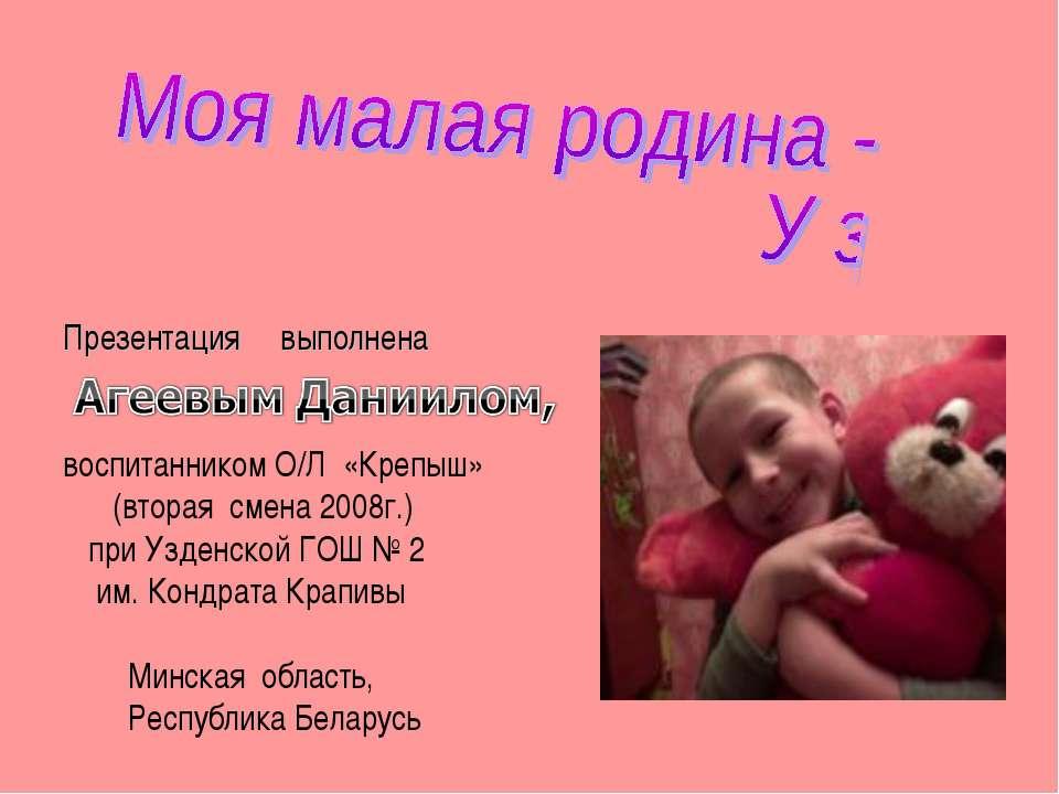 Презентация выполнена воспитанником О/Л «Крепыш» (вторая смена 2008г.) при Уз...