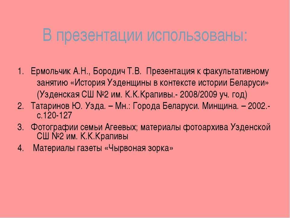 В презентации использованы: 1. Ермольчик А.Н., Бородич Т.В. Презентация к фак...