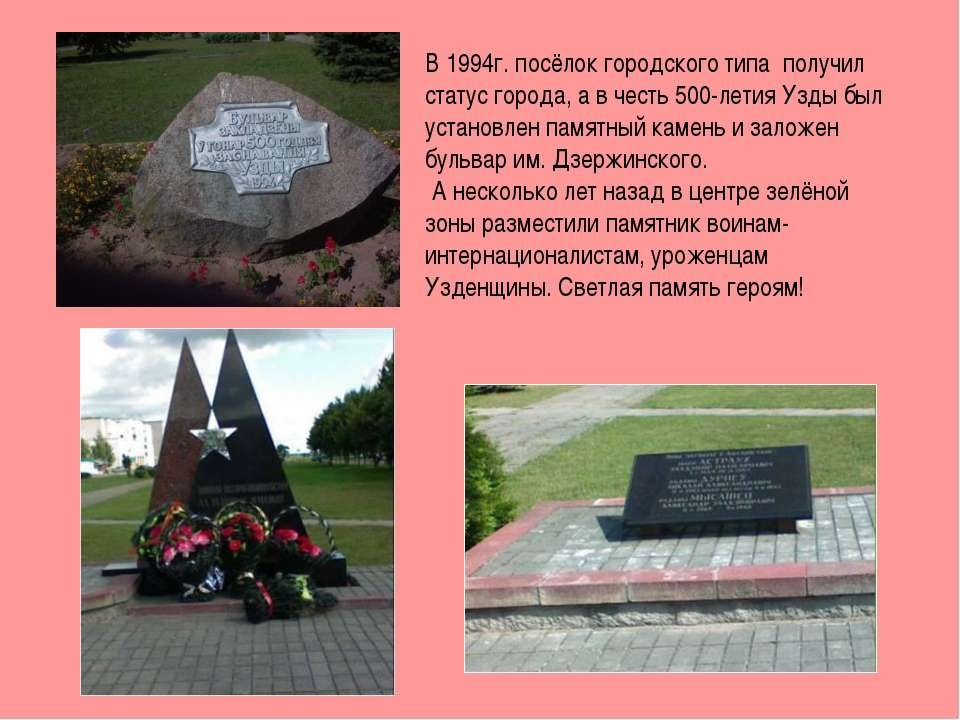 В 1994г. посёлок городского типа получил статус города, а в честь 500-летия У...