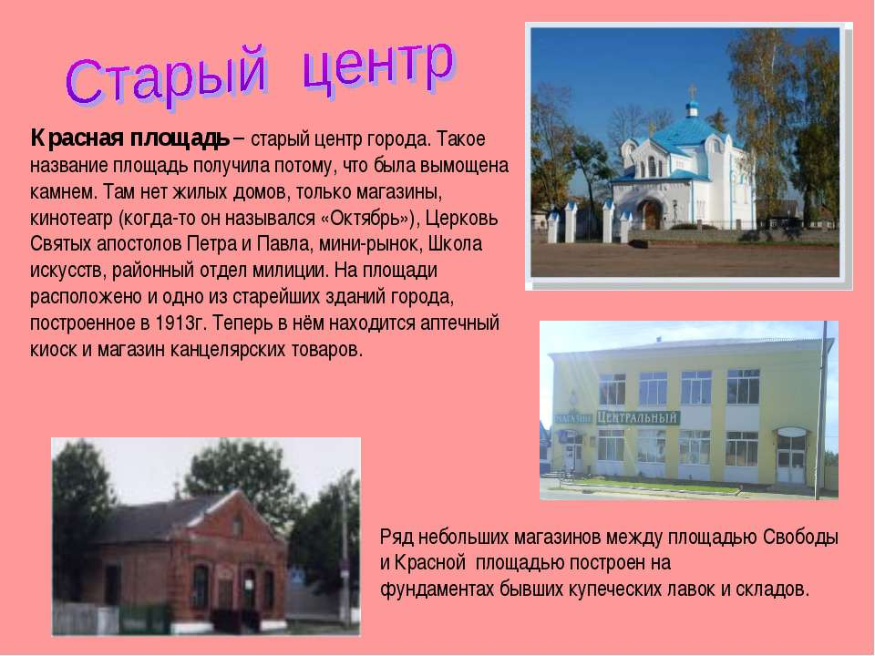 Красная площадь – старый центр города. Такое название площадь получила потому...