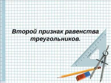 Второй признак равенства треугольников.