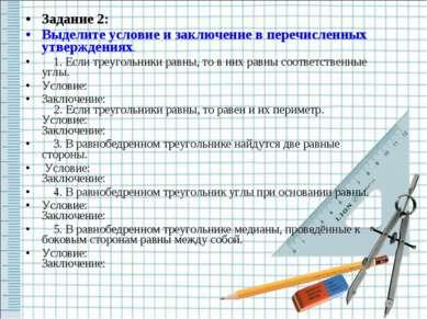 Задание 2: Выделите условие и заключение в перечисленных утверждениях. 1. Есл...