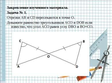 Закрепление изученного материала. Задача № 1. Отрезки AB и CD пересекаются в ...