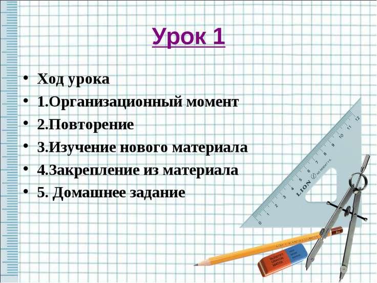 Урок 1 Ход урока 1.Организационный момент 2.Повторение 3.Изучение нового мате...