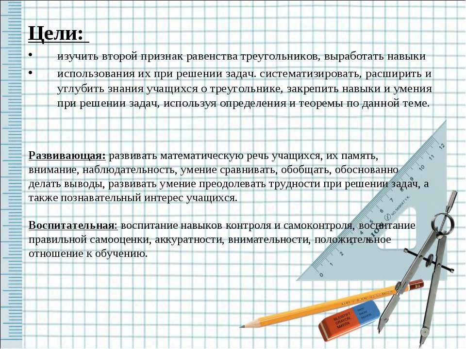 Цели: изучить второй признак равенства треугольников, выработать навыки испол...
