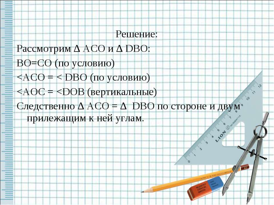 Решение: Рассмотрим ∆ ACO и ∆ DBO: BO=CO (по условию)