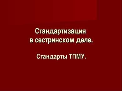 Стандартизация в сестринском деле. Стандарты ТПМУ.