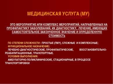 МЕДИЦИНСКАЯ УСЛУГА (МУ) ЭТО МЕРОПРИЯТИЕ ИЛИ КОМПЛЕКС МЕРОПРИЯТИЙ, НАПРАВЛЕННЫ...