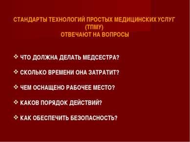 СТАНДАРТЫ ТЕХНОЛОГИЙ ПРОСТЫХ МЕДИЦИНСКИХ УСЛУГ (ТПМУ) ОТВЕЧАЮТ НА ВОПРОСЫ ЧТО...
