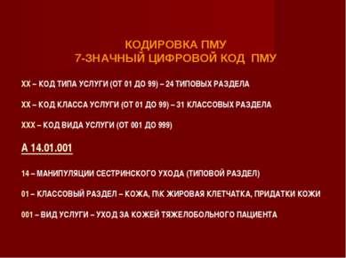 КОДИРОВКА ПМУ 7-ЗНАЧНЫЙ ЦИФРОВОЙ КОД ПМУ ХХ – КОД ТИПА УСЛУГИ (ОТ 01 ДО 99) –...