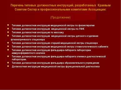 Перечень типовых должностных инструкций, разработанных Краевым Советом Сестер...
