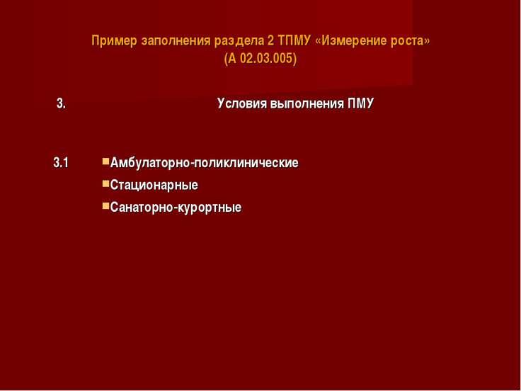Пример заполнения раздела 2 ТПМУ «Измерение роста» (А 02.03.005) 3. Условия в...