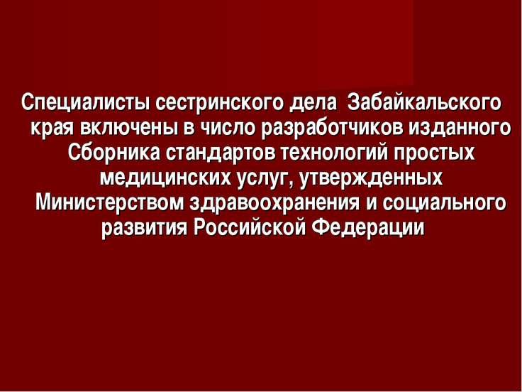 Специалисты сестринского дела Забайкальского края включены в число разработчи...