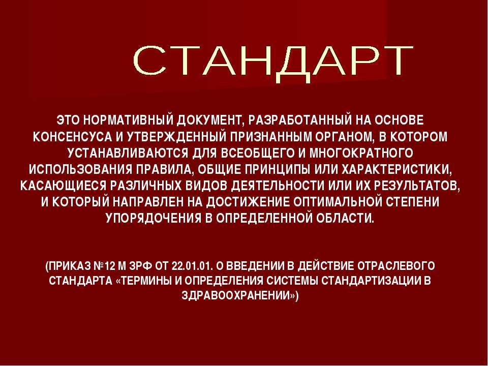 ЭТО НОРМАТИВНЫЙ ДОКУМЕНТ, РАЗРАБОТАННЫЙ НА ОСНОВЕ КОНСЕНСУСА И УТВЕРЖДЕННЫЙ П...