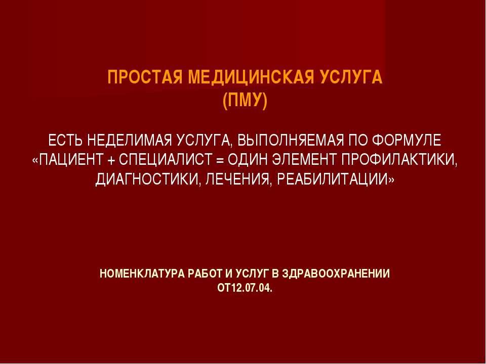 ПРОСТАЯ МЕДИЦИНСКАЯ УСЛУГА (ПМУ) ЕСТЬ НЕДЕЛИМАЯ УСЛУГА, ВЫПОЛНЯЕМАЯ ПО ФОРМУЛ...