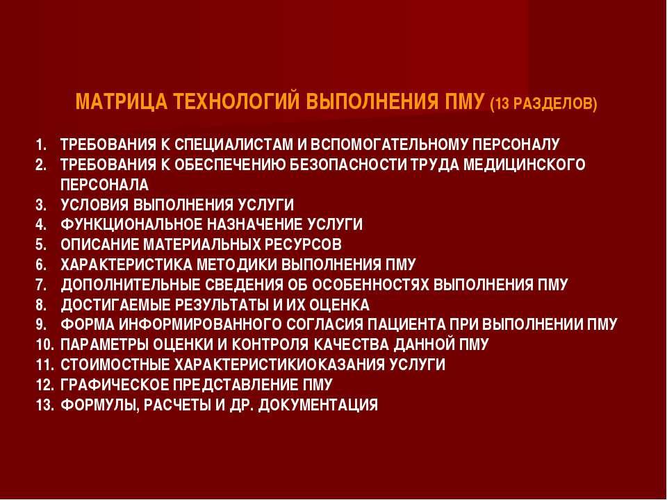 МАТРИЦА ТЕХНОЛОГИЙ ВЫПОЛНЕНИЯ ПМУ (13 РАЗДЕЛОВ) ТРЕБОВАНИЯ К СПЕЦИАЛИСТАМ И В...