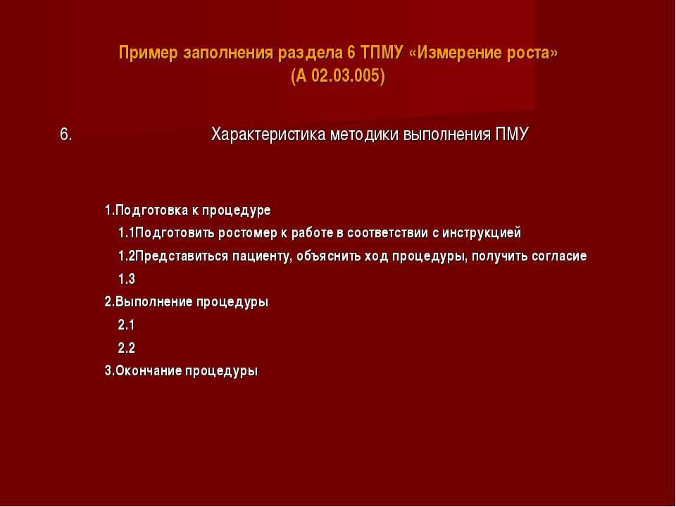 Пример заполнения раздела 6 ТПМУ «Измерение роста» (А 02.03.005) 6. Характери...
