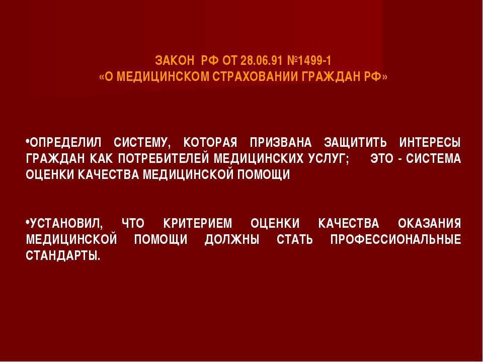 ЗАКОН РФ ОТ 28.06.91 №1499-1 «О МЕДИЦИНСКОМ СТРАХОВАНИИ ГРАЖДАН РФ» ОПРЕДЕЛИЛ...