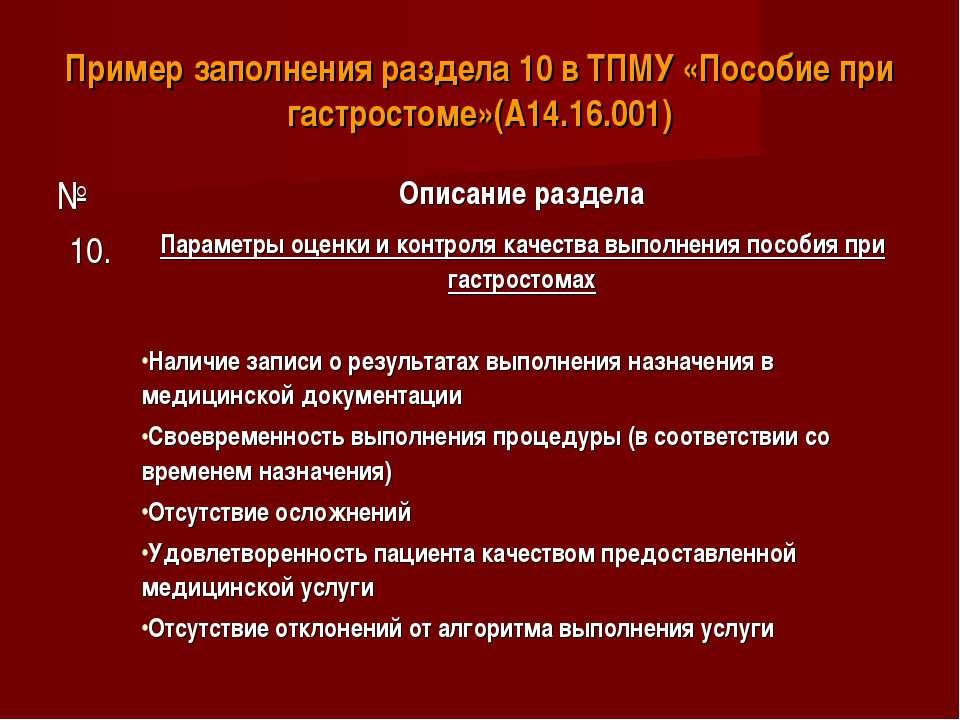 Пример заполнения раздела 10 в ТПМУ «Пособие при гастростоме»(А14.16.001) № О...