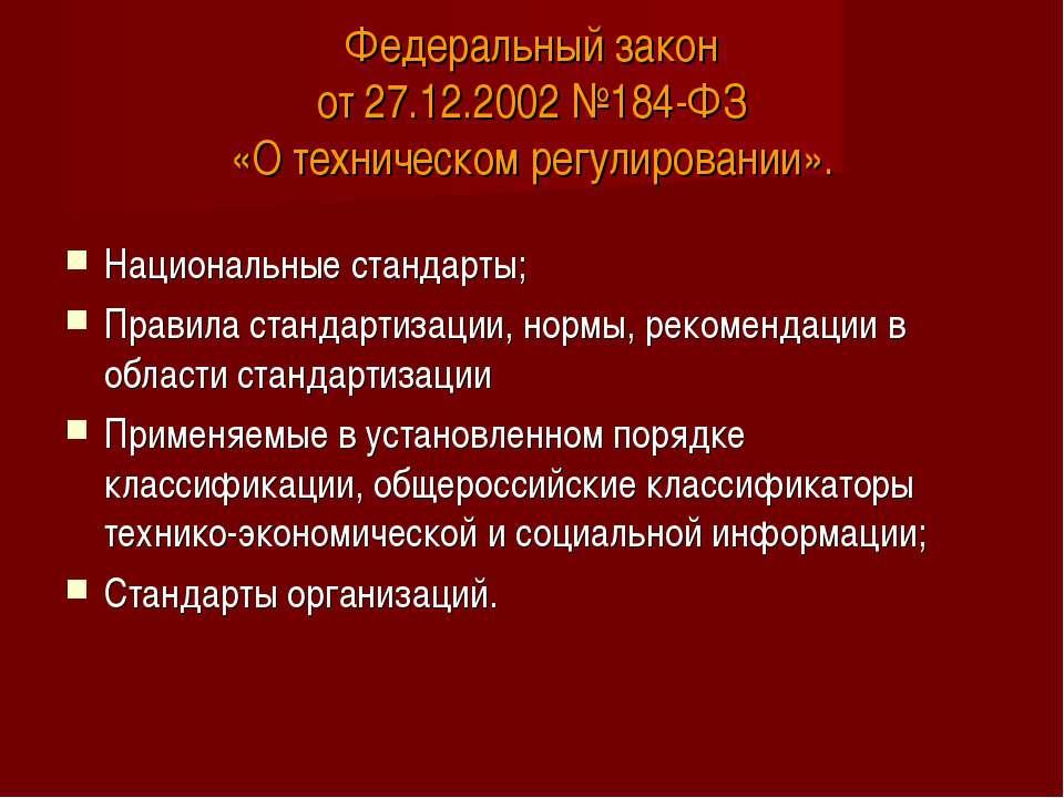 Федеральный закон от 27.12.2002 №184-ФЗ «О техническом регулировании». Национ...