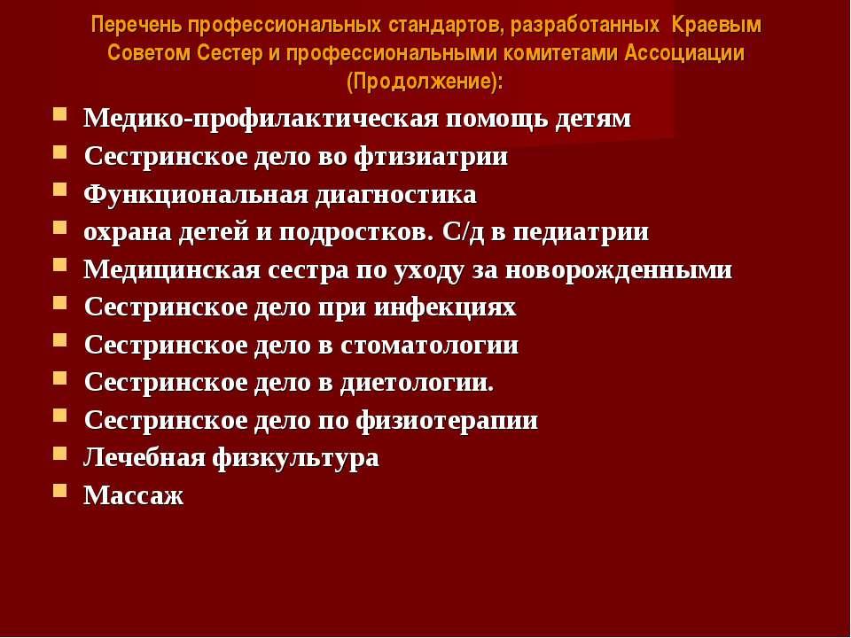 Перечень профессиональных стандартов, разработанных Краевым Советом Сестер и ...