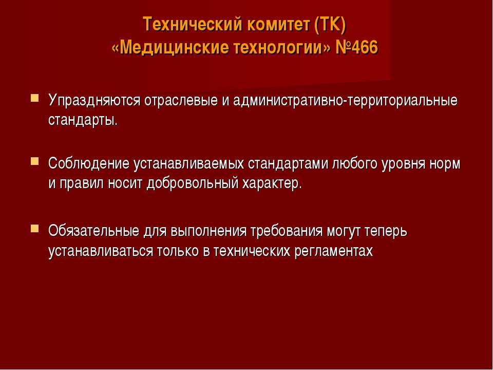 Технический комитет (ТК) «Медицинские технологии» №466 Упраздняются отраслевы...