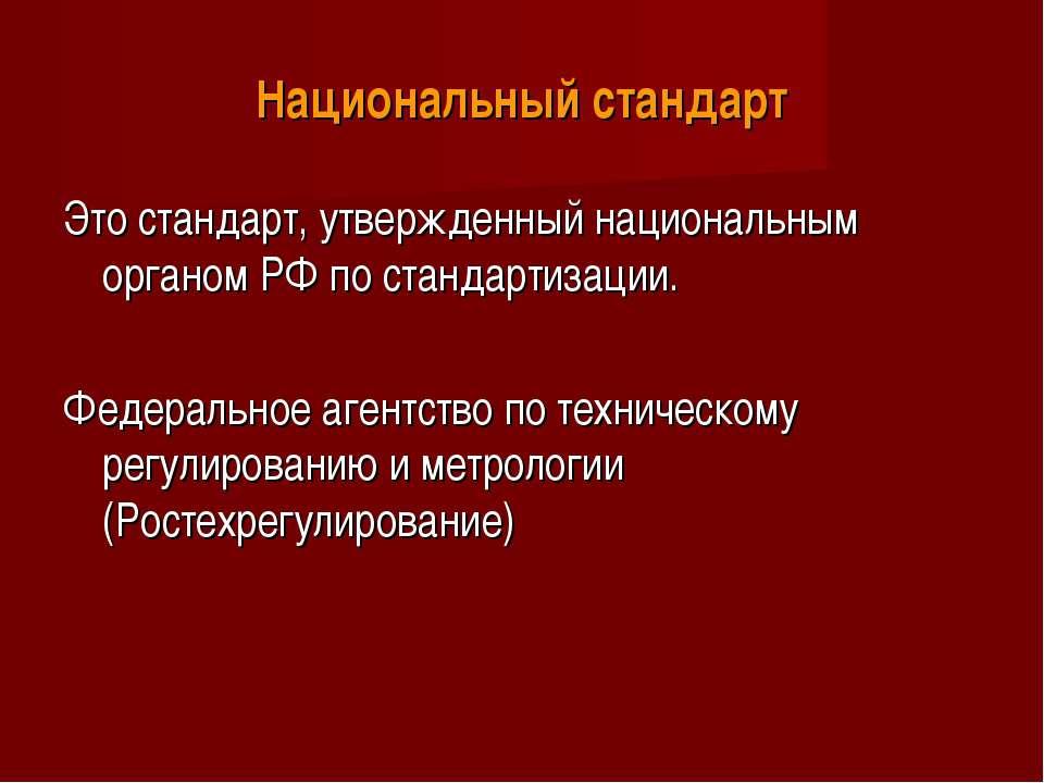 Национальный стандарт Это стандарт, утвержденный национальным органом РФ по с...