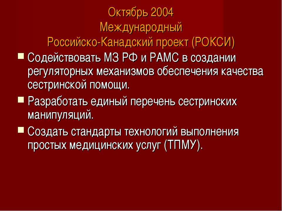 Октябрь 2004 Международный Российско-Канадский проект (РОКСИ) Содействовать М...