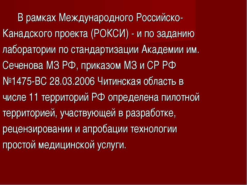 В рамках Международного Российско- Канадского проекта (РОКСИ) - и по заданию ...