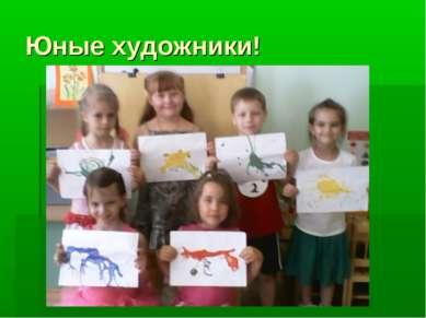 Юные художники!