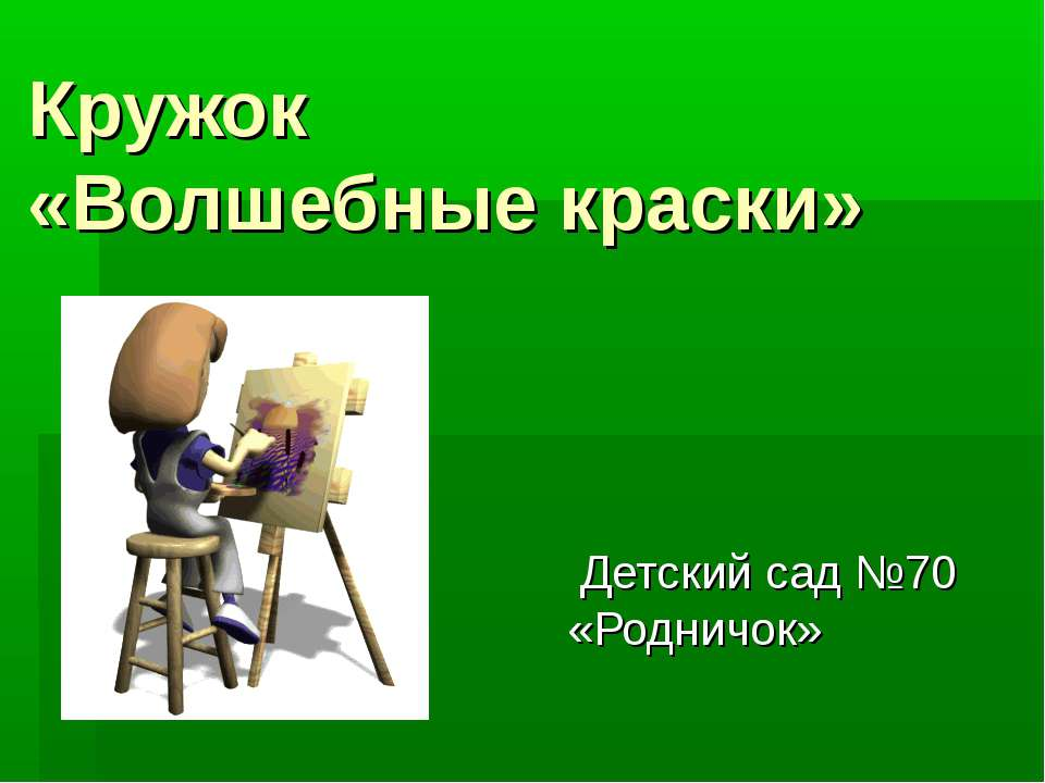 Кружок «Волшебные краски» Детский сад №70 «Родничок»