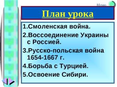 План урока 1.Смоленская война. 2.Воссоединение Украины с Россией. 3.Русско-по...