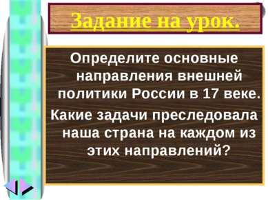 Задание на урок. Определите основные направления внешней политики России в 17...