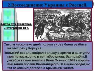 Спустя несколько дней поляки вновь были разбиты на этот раз у Корсуня. Польск...