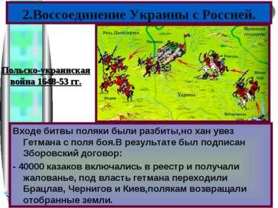 2.Воссоединение Украины с Россией. Входе битвы поляки были разбиты,но хан уве...
