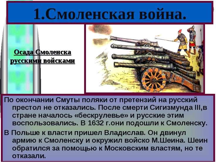 По окончании Смуты поляки от претензий на русский престол не отказались. Посл...