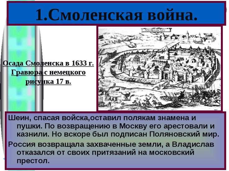 1.Смоленская война. Шеин, спасая войска,оставил полякам знамена и пушки. По в...