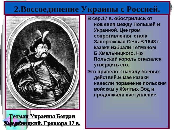 В сер.17 в. обострились от ношения между Польшей и Украиной. Центром сопротив...