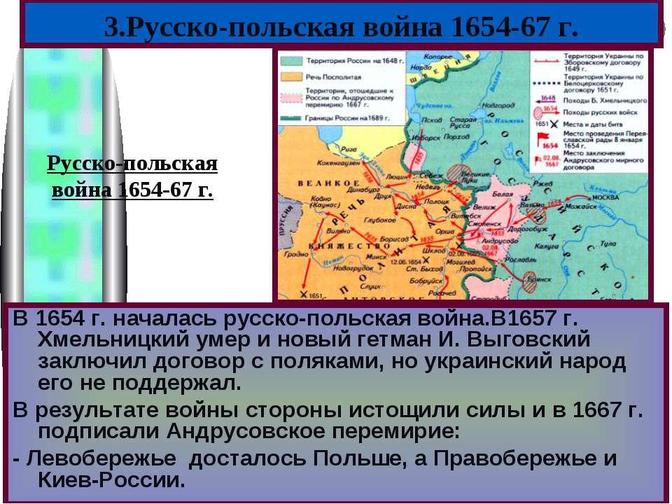 В 1654 г. началась русско-польская война.В1657 г. Хмельницкий умер и новый ге...