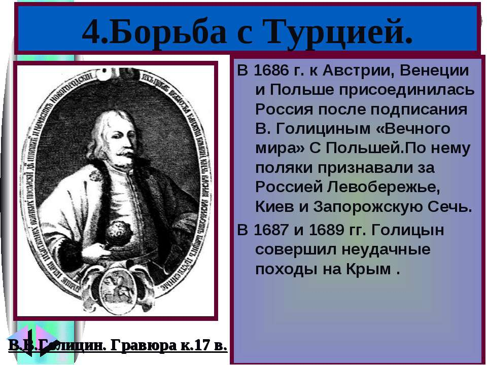 4.Борьба с Турцией. В.В.Голицин. Гравюра к.17 в. В 1686 г. к Австрии, Венеции...