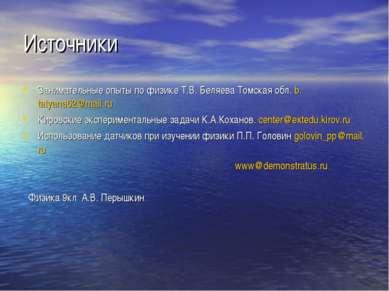 Источники Занимательные опыты по физике Т.В. Беляева Томская обл. b.tatyana62...