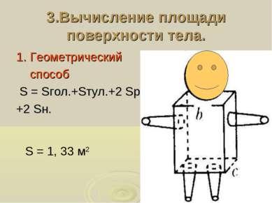 3.Вычисление площади поверхности тела. 1. Геометрический способ S = Sгол.+Sту...