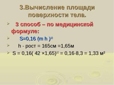 3.Вычисление площади поверхности тела. 3 способ – по медицинской формуле: S=0...