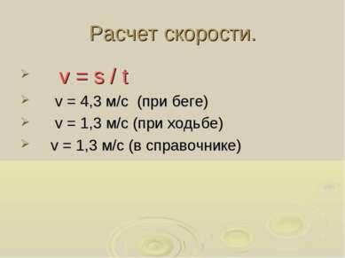 Расчет скорости. v = s / t v = 4,3 м/с (при беге) v = 1,3 м/с (при ходьбе) v ...