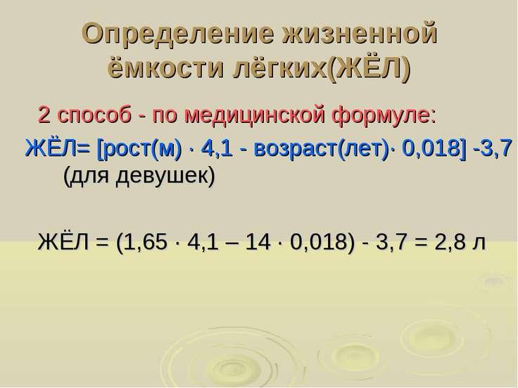 Определение жизненной ёмкости лёгких(ЖЁЛ) 2 способ - по медицинской формуле: ...