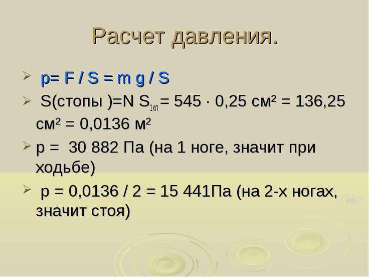 Расчет давления. p= F / S = m g / S S(стопы )=N S1кл = 545 ∙ 0,25 см² = 136,2...